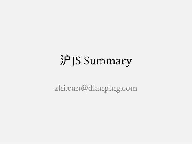 沪JS Summaryzhi.cun@dianping.com