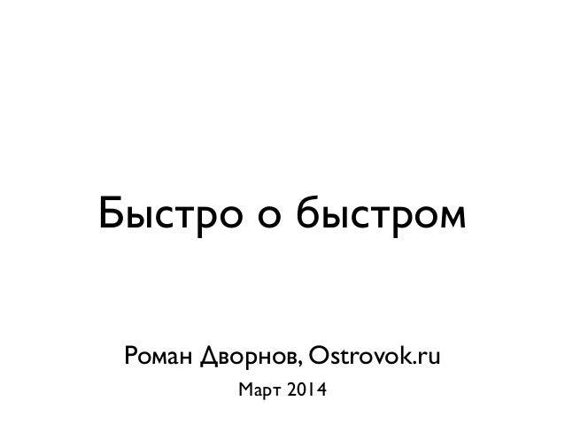 Быстро о быстром Роман Дворнов, Ostrovok.ru Март 2014
