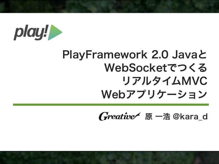 PlayFramework 2.0 Javaと WebSocketでつくる リアルタイムMVC Webアプリケーション