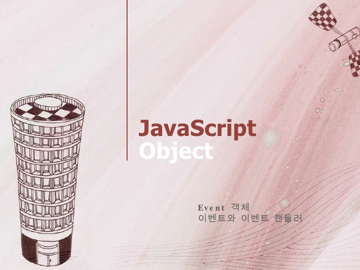 JavaScript 12 Event Object