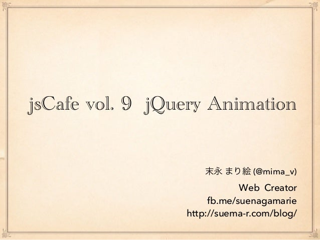 Js cafe jquery アニメーション_20130623