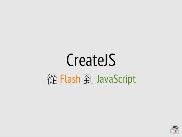 CreateJS從 Flash 到 JavaScript