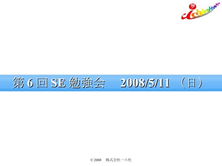 第 6 回 SE 勉強会  2008/5/11 (日)