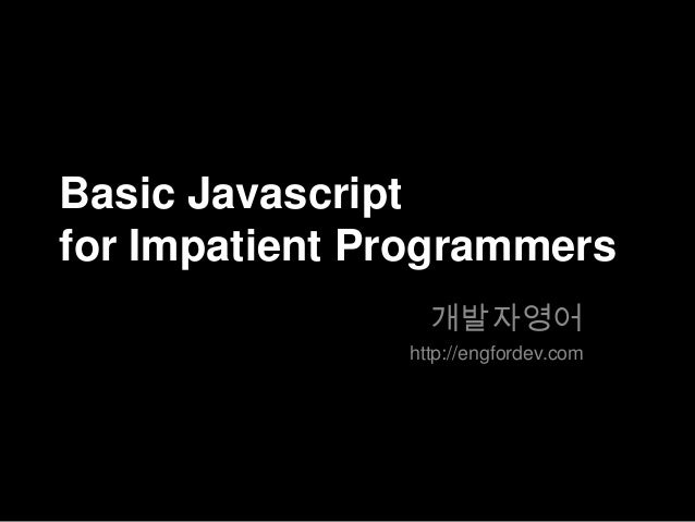 Basic Javascript for Impatient Programmers 개발자영어 http://engfordev.com
