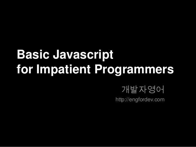 인내심없는 개발자를 위한 자바스크립트 - 한줄씩 영어공부하기.