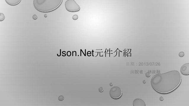 Json.Net元件介紹 日期:2013/07/26 演說者:林政融