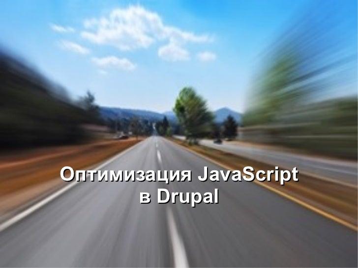 Оптимизация JavaScript      в Drupal