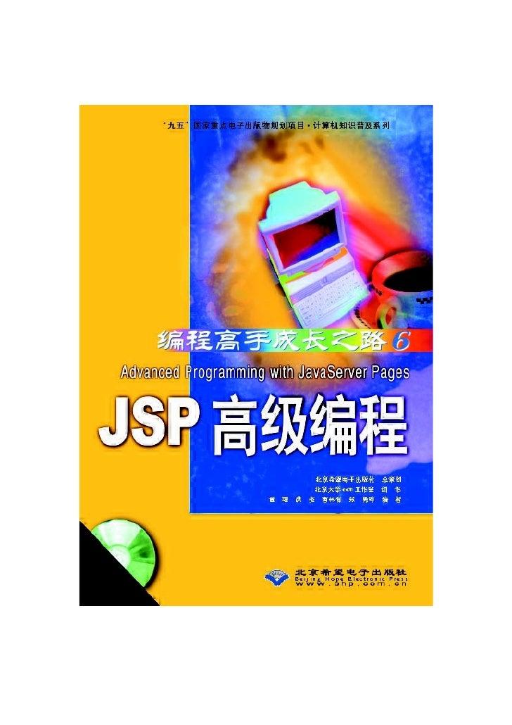 九五   国家重点电子出版物规划项目 希望计算机知识普及系列              编程高手成长之路              6     Advanced Programming with JavaServer Pages        ...