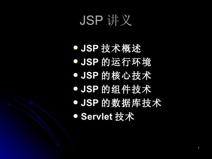 JSP 讲义 <ul><li>JSP 技术概述 </li></ul><ul><li>JSP 的运行环境 </li></ul><ul><li>JSP 的核心技术 </li></ul><ul><li>JSP 的组件技术 </li></ul><ul>...