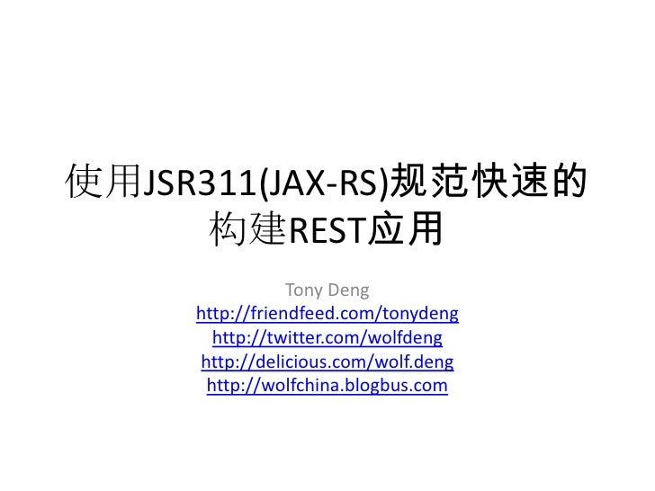 使用JSR311(JAX-RS)规范快速的构建REST应用<br />TonyDeng<br />http://friendfeed.com/tonydeng<br />http://twitter.com/wolfdeng<br />http...