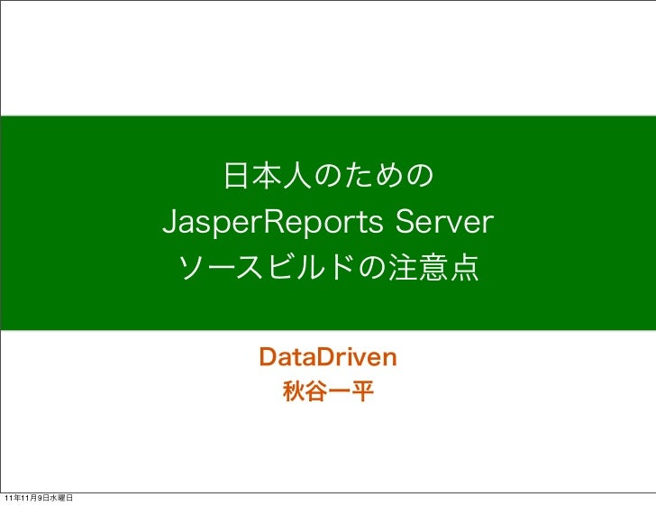 JasperReports Server Source Build