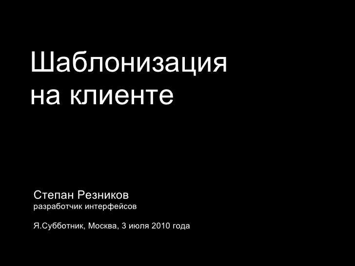 Js templating stepan_reznikov