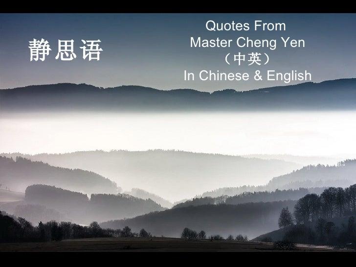 静思语 Quotes From  Master Cheng Yen (中英) In Chinese & English