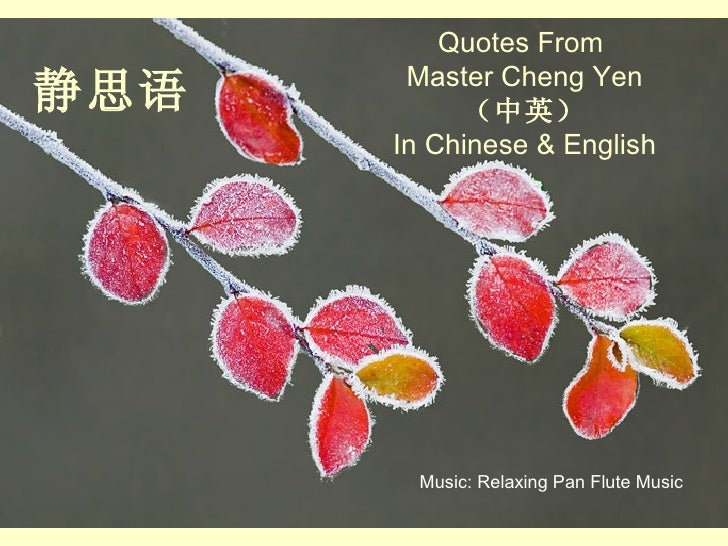静思语 Quotes From  Master Cheng Yen (中英) In Chinese & English Music: Relaxing Pan Flute Music