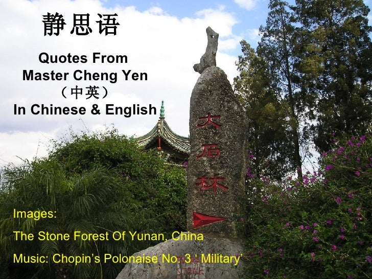 静思语  Wise Words ( In Chinese & English)
