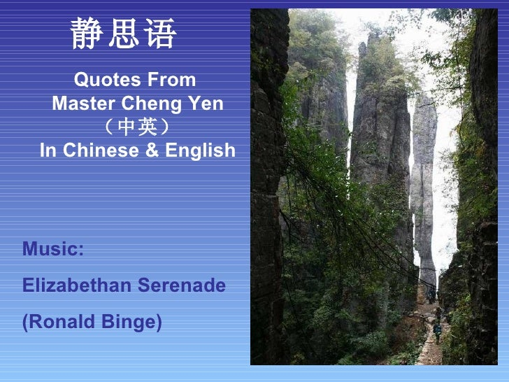 Quotes From  Master Cheng Yen (中英) In Chinese & English 静思语 Music: Elizabethan Serenade (Ronald Binge)