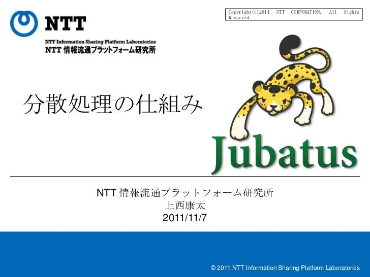 Copyright(c)2011   NTT   CORPORATION.   All   Rights                     Reserved.分散処理の仕組み   NTT 情報流通プラットフォーム研究所          ...