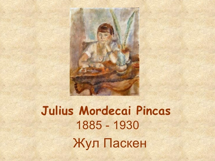 Julius Mordecai Pincas   1885 - 1930 Жул Паскен