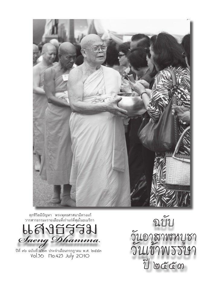 ฉบับ        ทุกชีวิตมีปัญหา พระพุทธศาสนามีทางแก้    แสงธรรม      วารสารธรรมะรายเดือนที่เก่าแก่ที่สุดในอเมริกา    Saeng Dha...