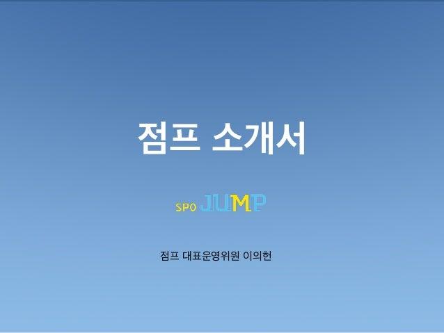 점프 소개서점프 대표운영위원 이의헌