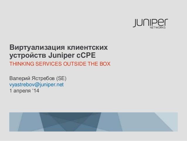 Виртуализация клиентских устройств Juniper cCPE