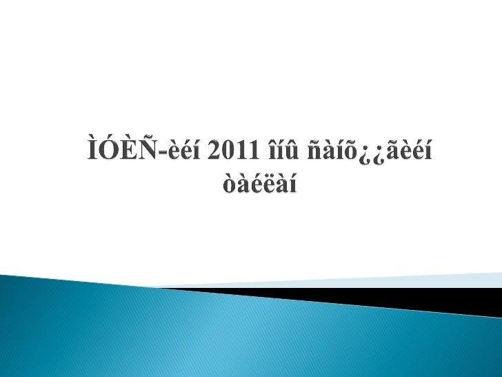 2011 оны санхүүгийн тайлан