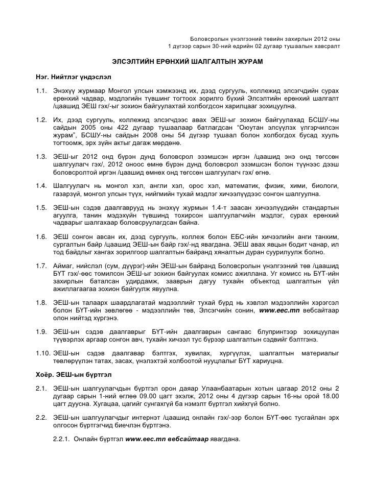 Боловсролын үнэлгээний төвийн захирлын 2012 оны                                      1 дүгээр сарын 30-ний өдрийн 02 дугаа...