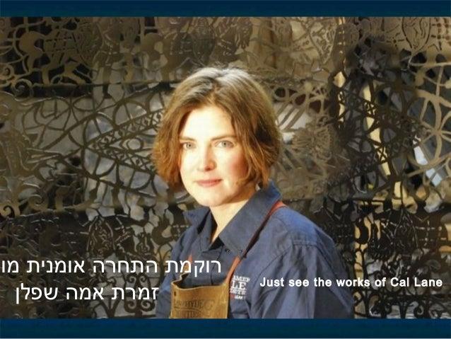 Just see the works of Cal Lane  רוקמת התחרה אומנית מופ זמרת אמה שפלן