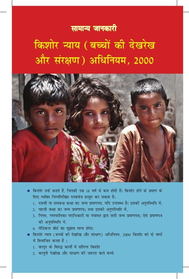Juvenile Justice (Hindi) Brochure