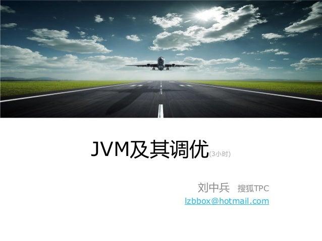 JVM及其调优(3小时) 刘中兵 搜狐TPC lzbbox@hotmail.com