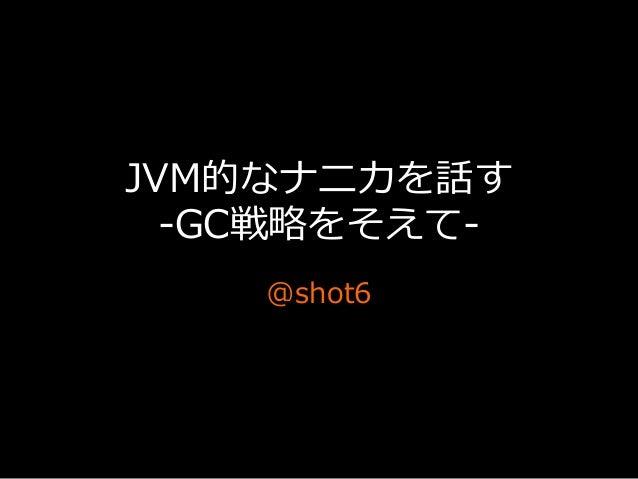 JVM的な何か@JVM Operation Casual Talk