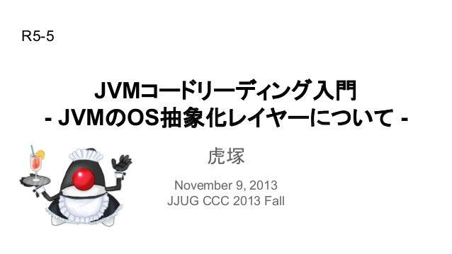JJUG CCC 2013 Fall「JVMコード...