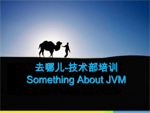 去哪儿-技术部培训Something About JVM