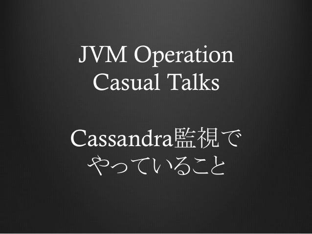 JVM Operation Casual Talks Cassandra監視で やっていること