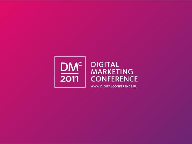 Построение стратегии в social media на основе аналитики и инсайтов (c) Jiri Voves, Socialbakers. DMC 2011