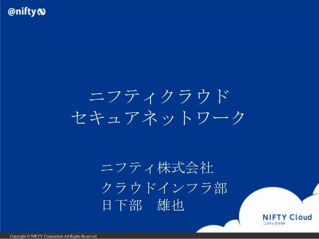 ニフティクラウド                                  セキュアネットワーク                                                     ニフティ株式会社         ...