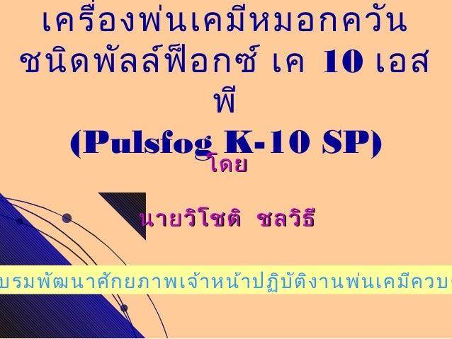 เครื่อ งพ่น เคมีห มอกควัน  ชนิด พัล ล์ฟ ็อ กซ์ เค 10 เอส                  พี     (Pulsfog K-10 SP)                      โด...