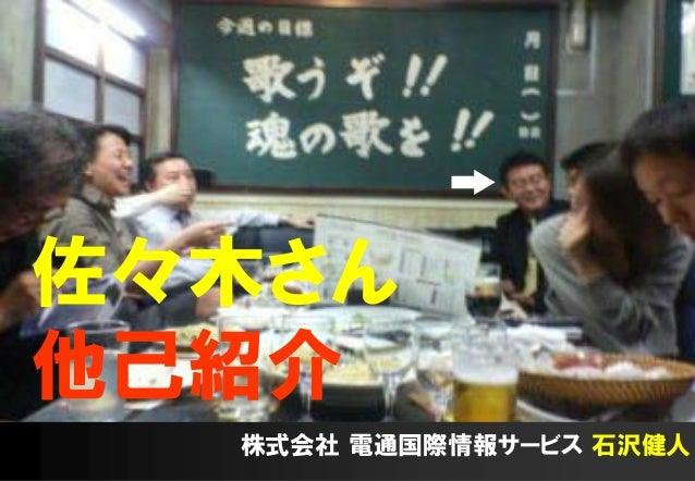 20130222jojo@hanawaの還暦を嗤う会LT資料