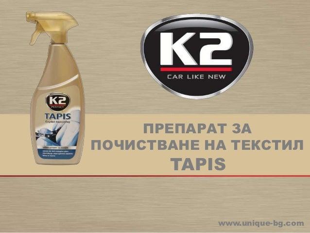 K2 TAPIS препарат за почистване на текстил