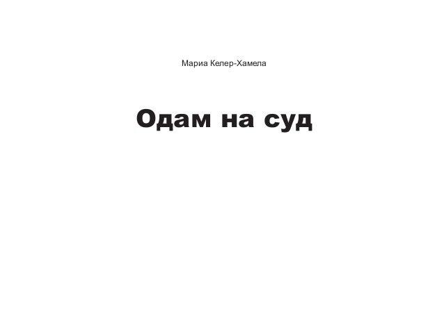 Мариа Келер-Хамела  Одам на суд
