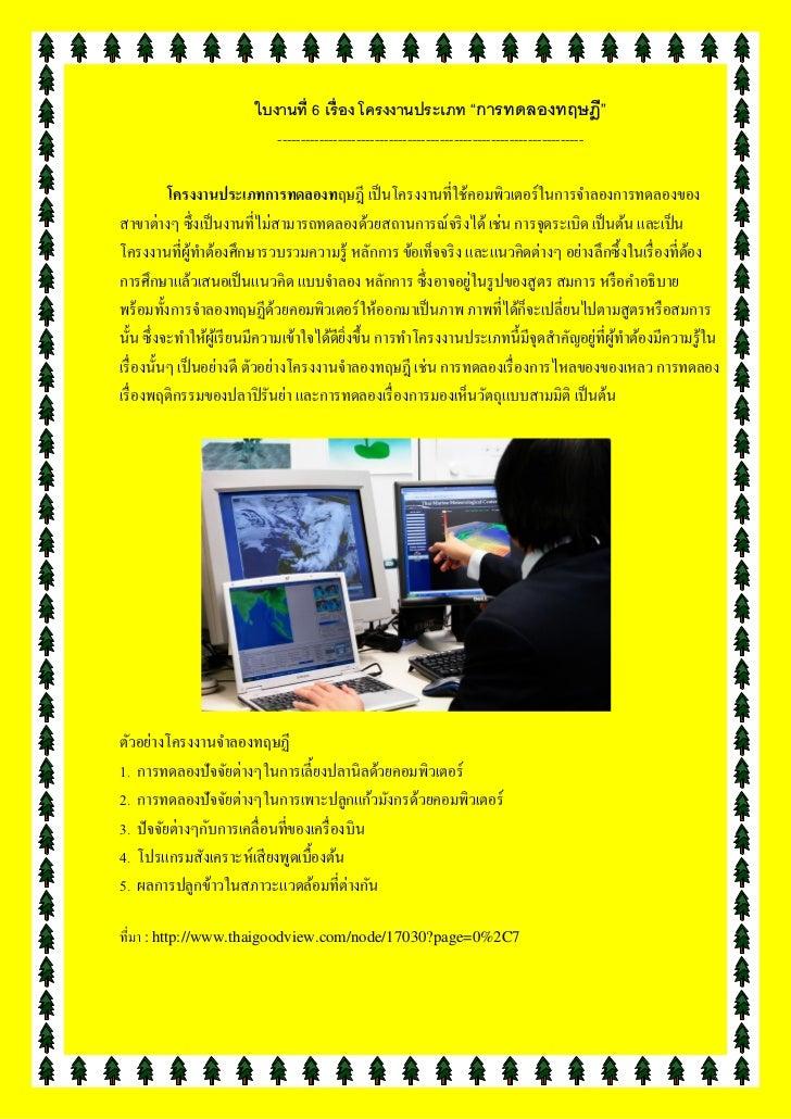 """ใบงานที่ 6 เรื่อง โครงงานประเภท """"การทดลองทฤษฎี""""                           ------------------------------------------------..."""