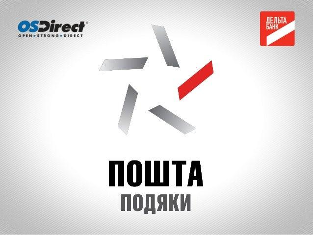 """Проект для дельта Банка """"ПОШТА ПОДЯКИ"""""""