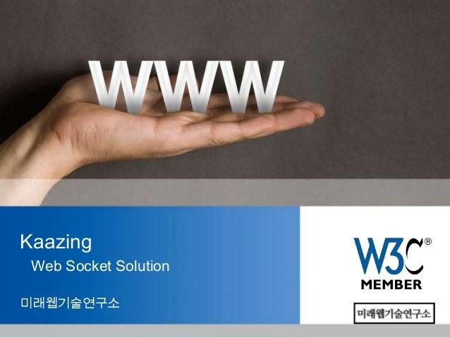 Kaazing Web Socket Solution미래웹기술연구소