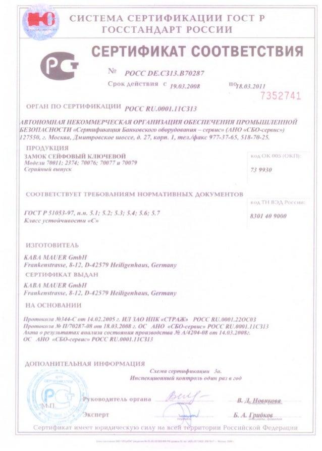 Kaba 70011 2374_70076_70077_70079_certificate_gost_01