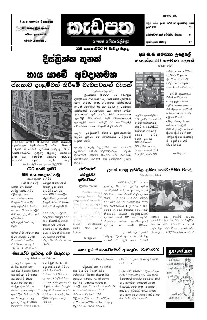 Kadapatha 1 st issue