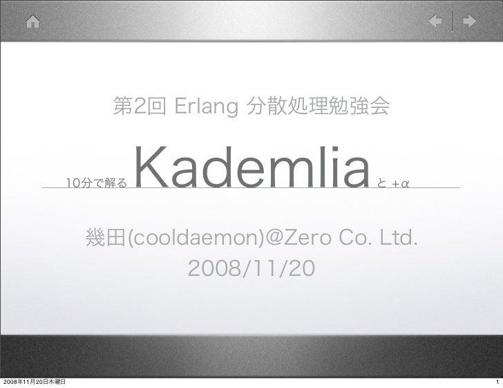 kademlia-1227143905867010-8.pdf
