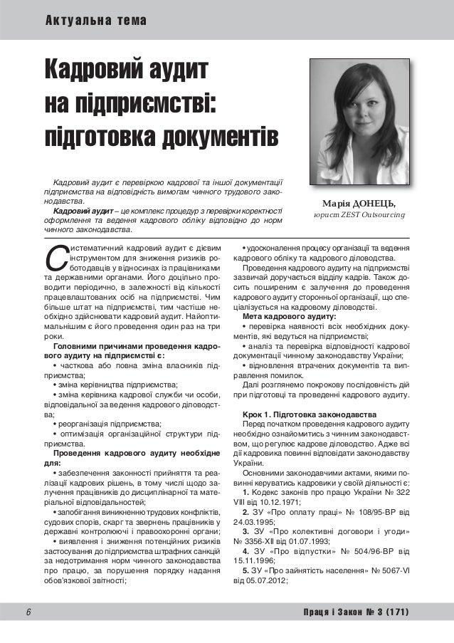 Кадровий аудит на підприємстві: підготовка документів, Марія Донець