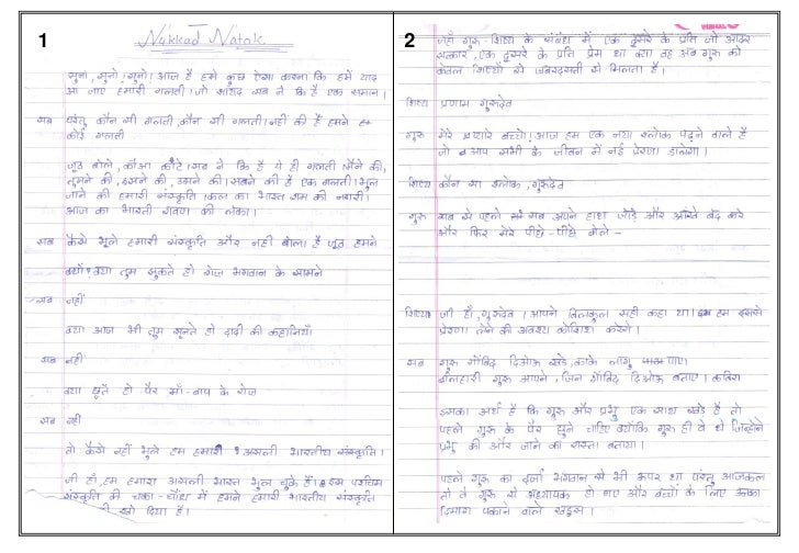 water pollution in hindi essay on paropkar