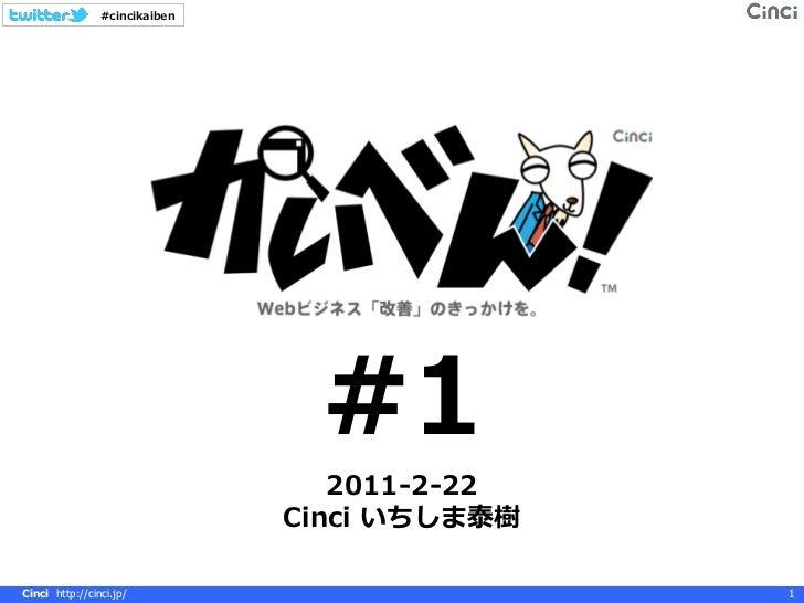 #cincikaiben                                #1                                  2011-2-22                               Ci...