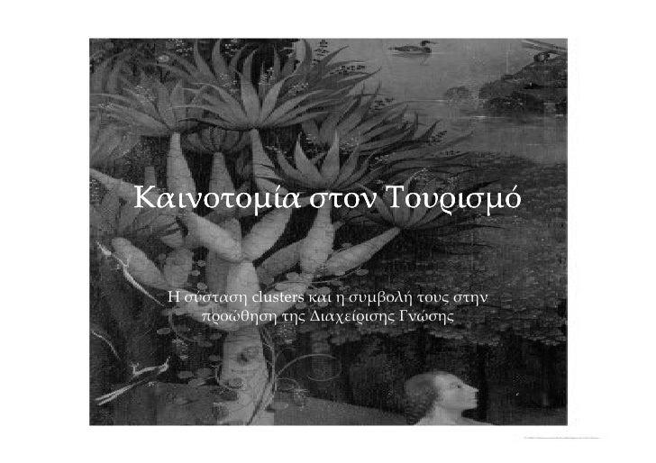 Kainotomia Ston Tourismo